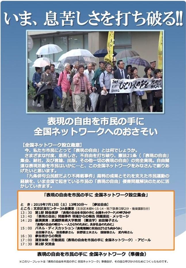 「表現の自由を市民の手に 全国ネットワーク」設立集会