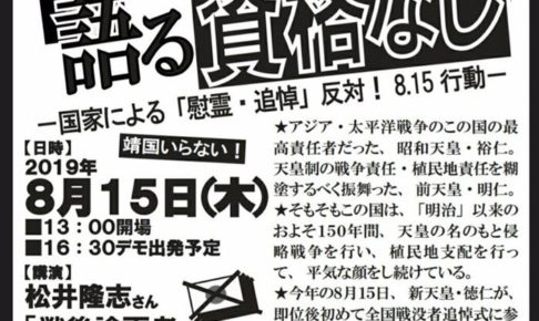 国家による「慰霊・追悼」反対! 8・15行動