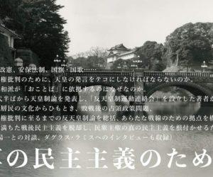 菅孝行著『天皇制と闘うとはどういうことか』