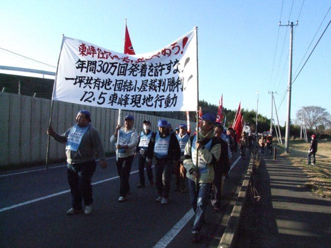 2010.12.05 三里塚・東峰現地行動