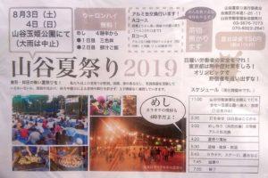 山谷夏祭り 2019