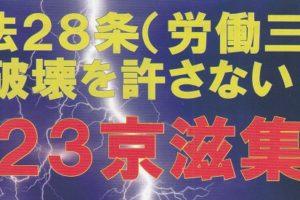 憲法28条(労働三権)破壊を許さない!7.23京滋集会