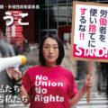 参院選中もヌケヌケと連帯労組弾圧拡大!「戦略的投票」を呼びかける!