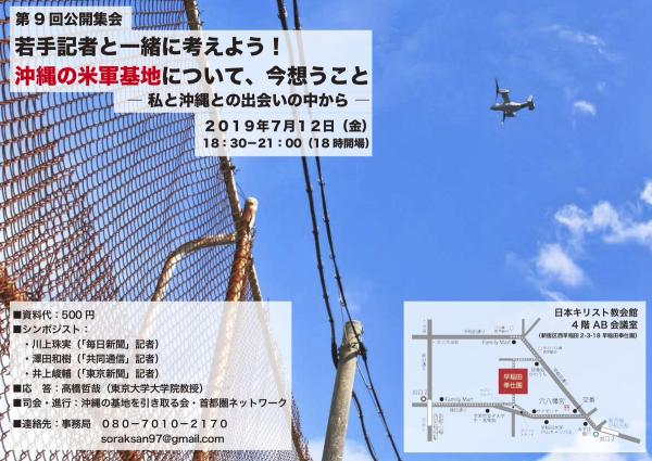 若手記者と一緒に考えよう! 沖縄の米軍基地について、今想うこと―私と沖縄との出会いの中から