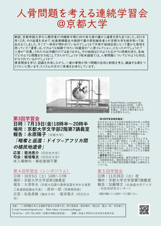 人骨問題を考える連続学習会@京都大学 第三回:略奪と返還:ドイツ=アフリカ間の植民地遺骨