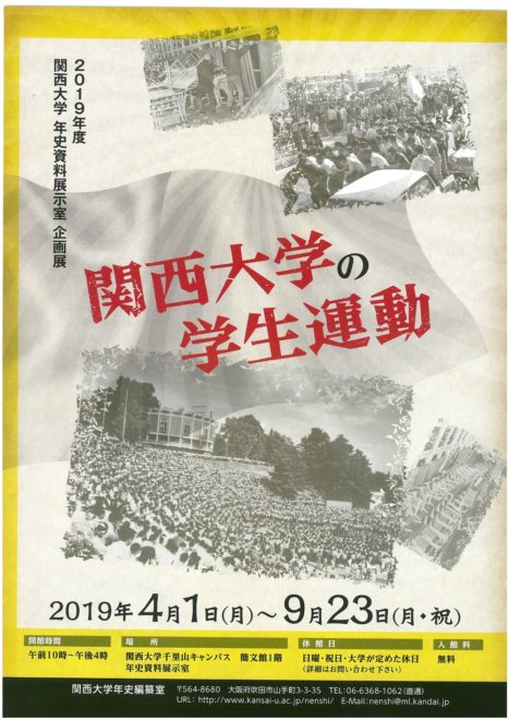 企画展「関西大学の学生運動」