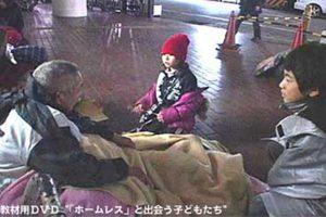 野宿労働者への襲撃事件に思う-大阪の小中学校で野宿者を招いて特別授業