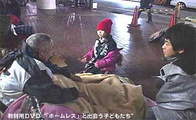 教材用DVD「『ホームレス』と出会う子供たち」