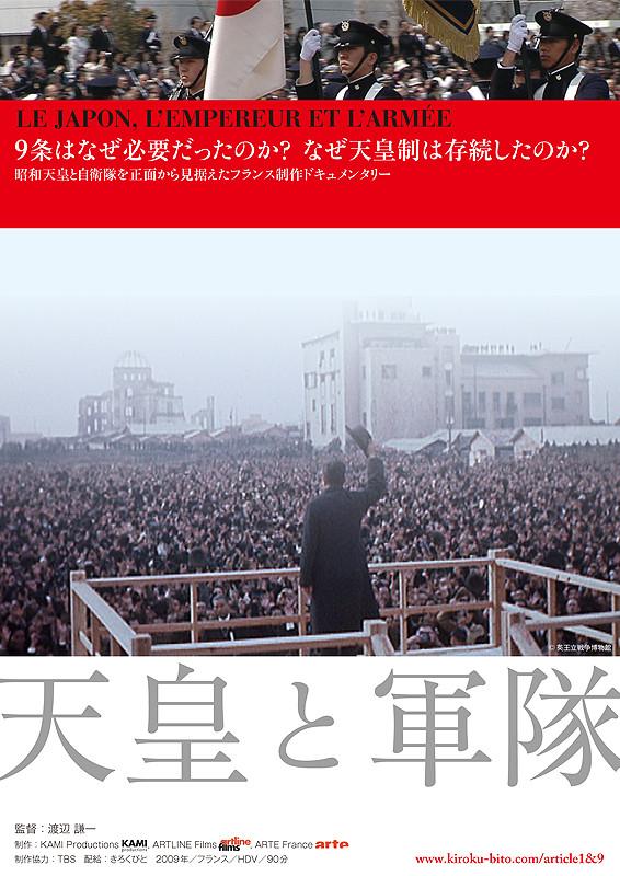 映画『天皇と軍隊』