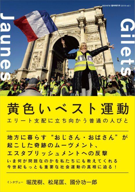 ele-king books『黄色いベスト運動』