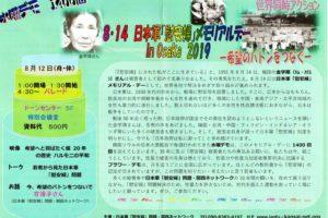 8・14日本軍「慰安婦」メモリアルデー in Osaka 2019
