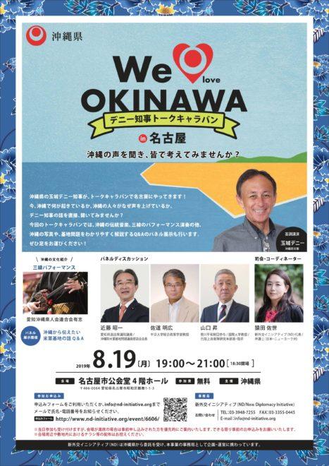 We love OKINAWA in 名古屋 デニー知事トークキャラバン