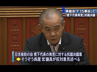 県議会、橋下氏発言に抗議決議 賛成多数