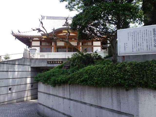 葬儀会場の延命寺(埼玉県浦和市)