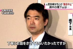 「政治的パフォーマンスに付き合いたくない」 元慰安婦ら、橋下氏との面談中止