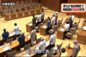 沖縄県議会が 橋下発言への抗議決議