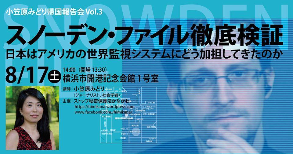 スノーデン・ファイル徹底検証 小笠原みどり帰国報告会Vol.3