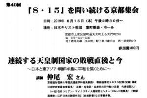 「8・15」を問い続ける京都集会