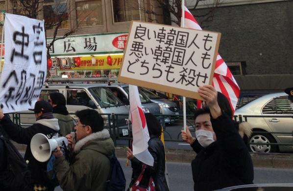 ザイトク「良い韓国人も、悪い韓国人も殺せ」