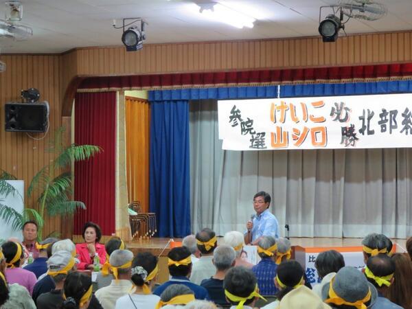 参院選沖縄選挙区は糸数慶子氏 比例には全国から山シロ博治氏へ