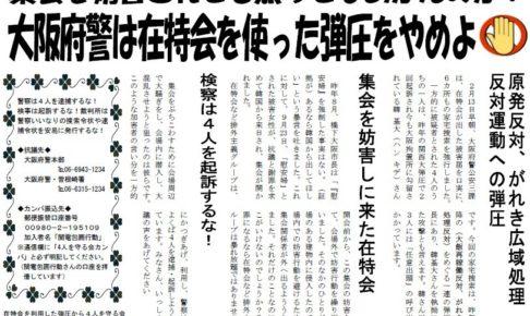 大阪:在特会を利用したでっち上げ弾圧から4人を守ろう
