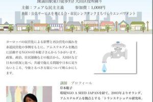 世界が再公営化する理由 それでも、日本が民営化する事情