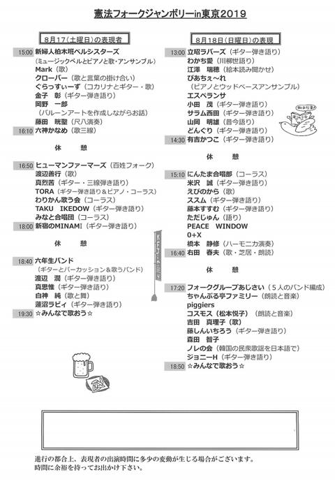 憲法フォークジャンボリー in 東京 2019