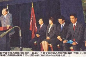 石破の恫喝に屈して沖縄を売り渡した自民党議員たち