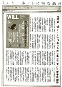 月刊「will」