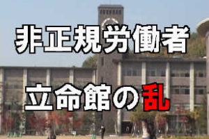 2005.06-11 非正規労働者 立命館の乱 – Ritsumeikan's contracted workers REVOLT