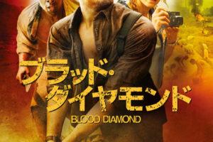2006 映画「ブラッド・ダイヤモンド」予告編 レオ様が伝えるダイヤモンドの本当のコスト
