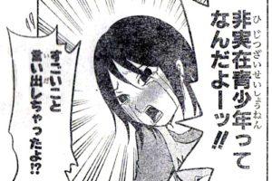 ニュース】東京都が漫画・アニメの「非実在青少年」も規制対象に 青少年育成条例改正案を提出