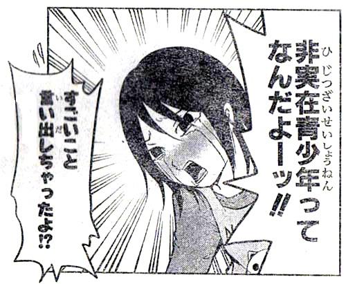 週刊少年ジャンプ掲載「いぬまるだしっ」より引用