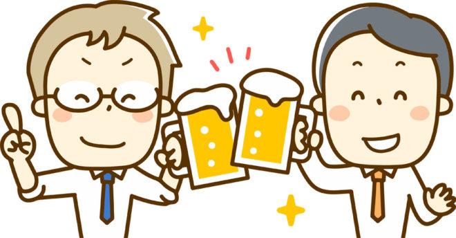 乾杯!祝杯!