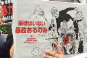 2019.09.29東京同行 – 独裁政権と戦うグローバル連携活動【光復香港!時代革命!】