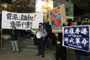 新宿・香港に自由を!連帯行動