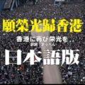 香港に再び栄光を(願栄光帰香港)日本語版