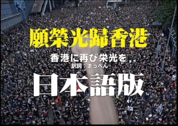 香港に再び栄光を