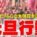 カンナマ弾圧問題:稲村さんの貴重な報告を紹介/反転攻勢の芽が!&1/1元旦闘争へ