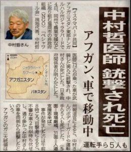 中村さんの死を伝える新聞