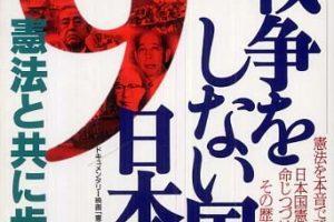 戦争をしない国 日本