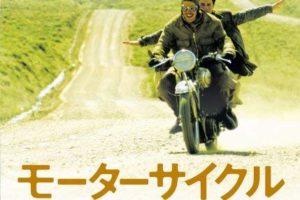 2004 映画「モーターサイクル・ダイアリーズ」予告編~チェ・ゲバラの生涯を決定づけた青春時代の旅