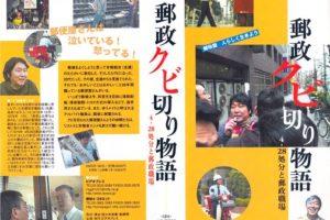 2005 映画「郵政クビ切り物語」予告編~28年の屈辱に耐えて国に全面勝利した労働者たちの闘い