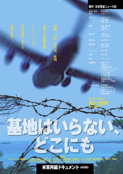 2010.01 映画「基地はいらない、どこにも」