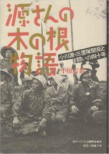 源さんの木の根物語  ( 柘植書房新社 /1987/07)