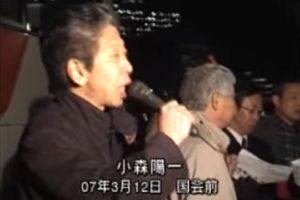 国民投票法案反対・小森陽一さんの発言