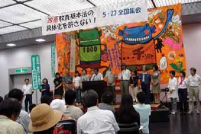 改悪教育基本法の具体化を許さない5.27全国集会 in 京都にて 非処分者の会(東京)の教職員
