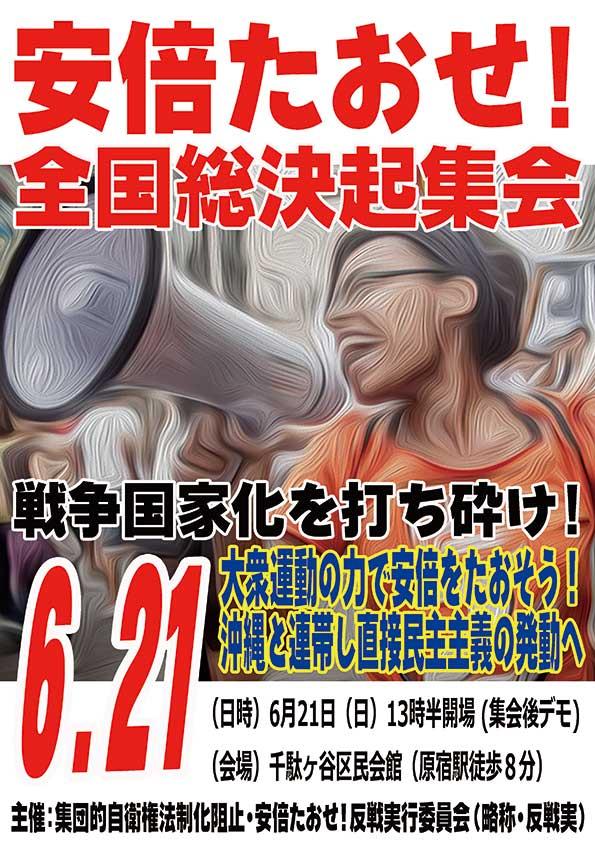 安倍たおせ!6.21 全国総決起集会
