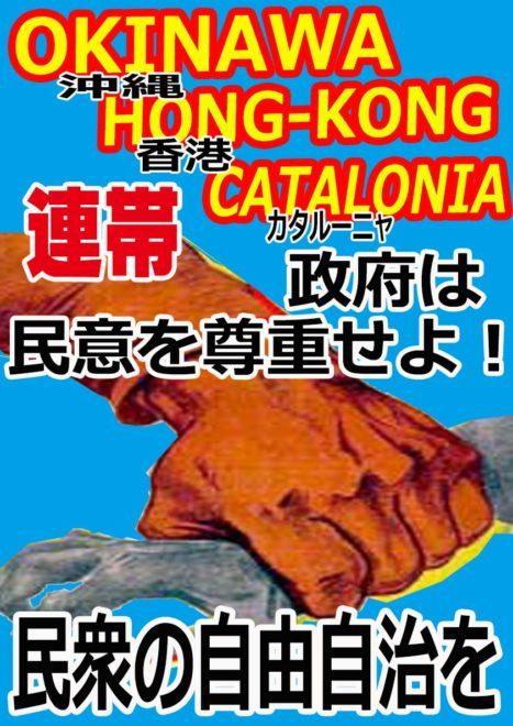 沖縄・香港・カタルーニャ連帯