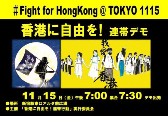 11.15 新宿・香港に自由を!連帯行動